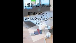 Resolve Pen Drive/USB DATA Not Showing Simple Tricks USB Drive එකේ  Data නැති උනාද..? සිංහලෙන්