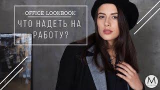 Офисный lookbook | Что надеть на работу? | Soufeel