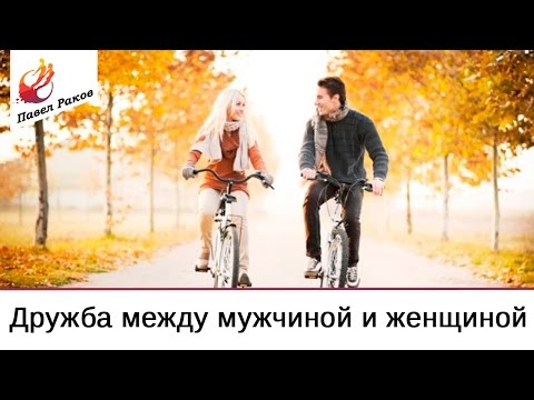 Дружба между мужчиной и женщиной. Павел Раков
