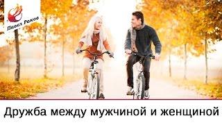 Дружба между мужчиной и женщиной. Павел ...