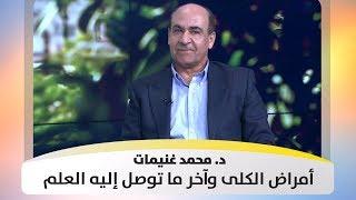 د. محمد غنيمات - أمراض الكلى وآخر ما توصل إليه العلم
