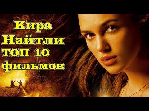 Кира Найтли ТОП 10 лучших фильмов