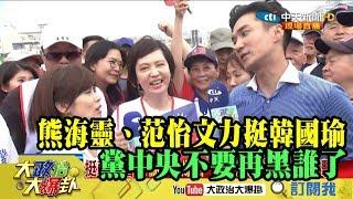 【精彩】熊海靈、范怡文力挺韓 黨中央不要再黑誰了