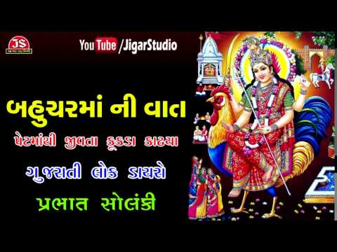 Gujarati Lok Dayro - Bahuchar Maani Vat