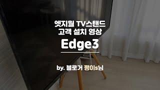 엣지월 TV이젤스탠드 Edge3 고객 설치 영상
