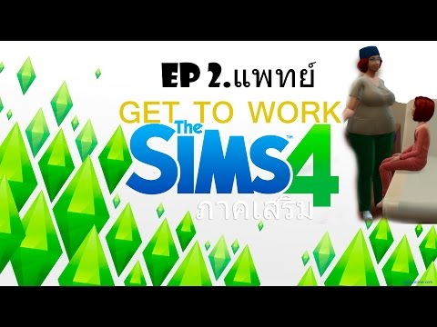 The Sims 4 Get To Work : รีวิวอาชีพ EP 2 แพทย์