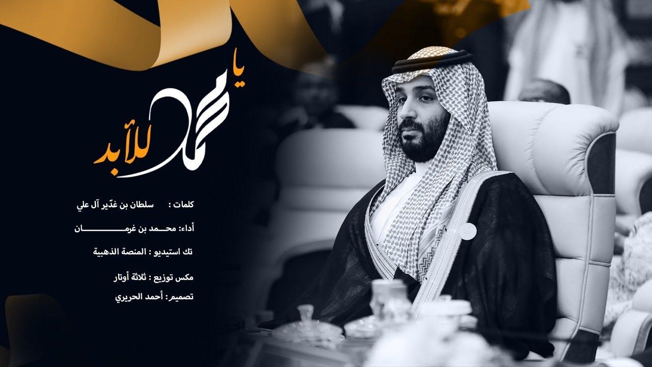 يا محمد للأبد - محمد بن غرمان | من أشعار : سلطان بن غدّير ال علي