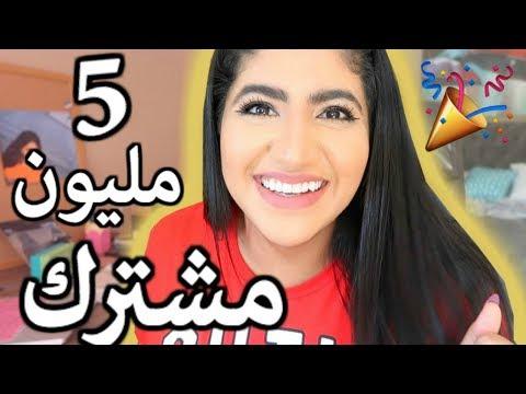 اول شخص في العالم العربي يوصل 5 مليون مشترك !! أكبر قناة بالشرق الأوسط