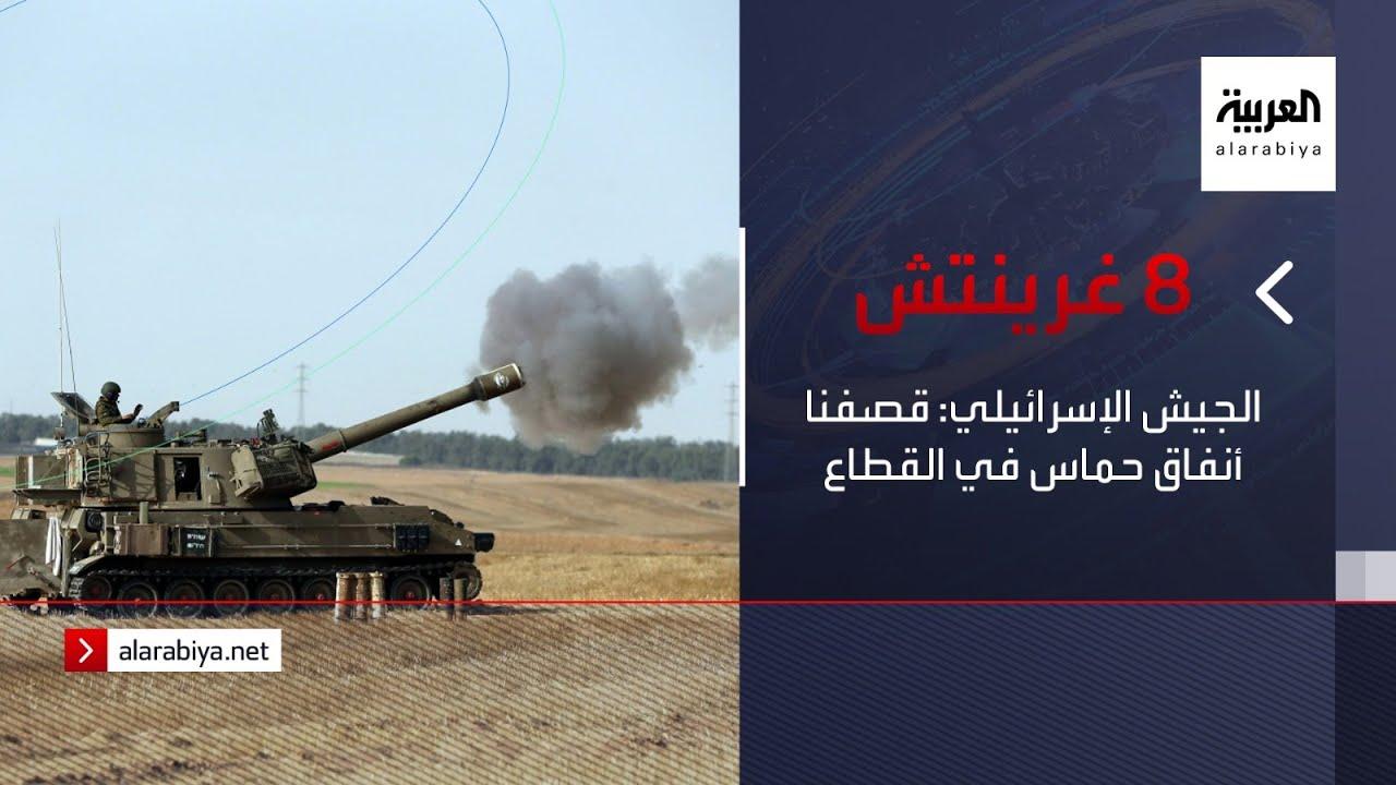 نشرة 8 غرينتش | الجيش الإسرائيلي: قصفنا أنفاق حماس في القطاع  - نشر قبل 47 دقيقة