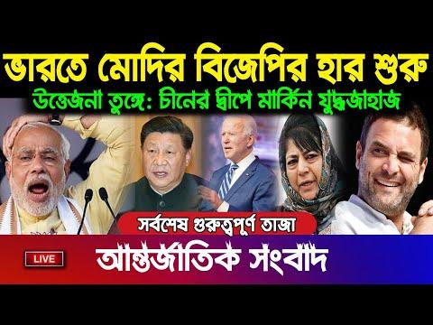 🔴 Bengali International News 18 Feb'21 | World News | International Today News I Bangla News | BBC