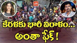 Sunny Leone and Tamil Hero Vijay Huge Donation to Kerala Floods Fake News | YOYO TV Channel
