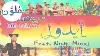 BTS - IDOL (Feat. Nicki Minaj) 〈 نطق | موسيقى فقط | كاريوكي
