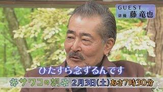 土曜あさ7時30分 『サワコの朝』2月3日のゲストは、俳優の藤竜也。 ☆番...