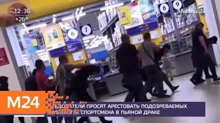 Смотреть видео СК просит арестовать подозреваемых в убийстве мастера спорта в Бутове - Москва 24 онлайн