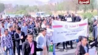 تظاهرة طلابية في جامعة صنعاء تضامن مع بنت الناشط اليمني عبدالكريم الخيواني