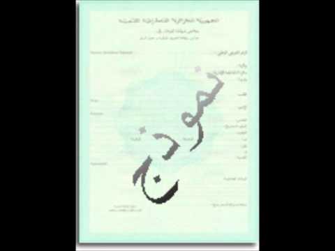 Algerie L Acte De Naissance Numérisé Accessible Via Internet