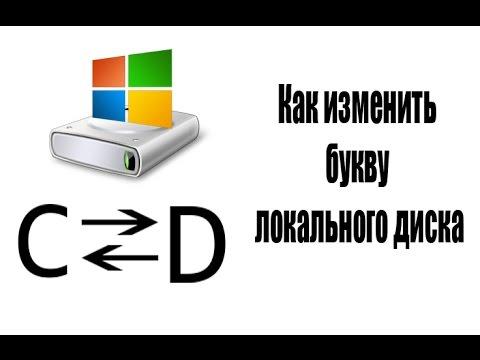 Как поменять букву системного диска в windows 7