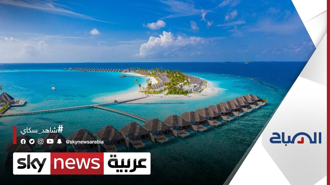 جزر المالديف تستمر في تصدّر الوجهات السياحية حول العالم| #الصباح  - نشر قبل 2 ساعة