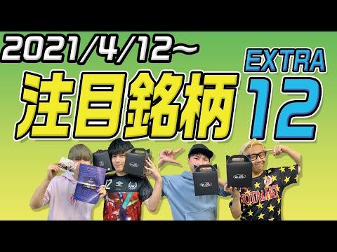 【株TubeEXTRA#131】2021年4月12日~の注目銘柄EXTRA12