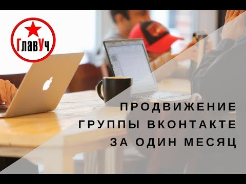 Продвижение группы ВКонтакте за один месяц