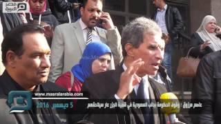 مصر العربية   عاصم مرزوق : وقوف الحكومة بجانب السعودية في قضية الجزر عار سيلاحقهم
