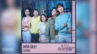 이무진(Lee Mujin) - 비와 당신 (Rain and You) (슬기로운 의사생활 시즌2 OST) Hospital Playlist 2 OST Part 1