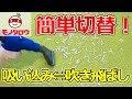 【一台二役!】バキュームブロワガン(簡易式) 使い方【MonotaRO取扱商品】,
