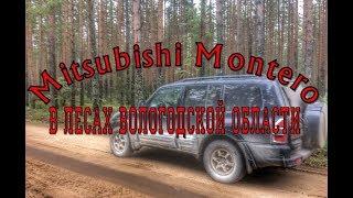 Mitsubishi Montero 2003 в лесах Вологодской области | Mitsubishi Montero in the forests of Vologda