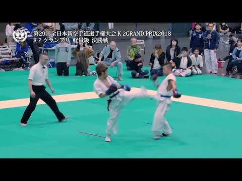 【新空手】2018/3/21 第29回全日本新空手道選手権大会K-2GRAND PRIX 軽量級 【60kg以下】
