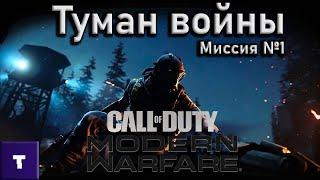 Call of Duty: Modern Warfare 2019 - Туман войны | Сюжет (Сложность ВЕТЕРАН)