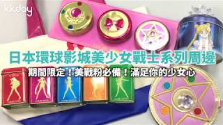 KKday【日本超級攻略】 2018限定!日本環球影城美少女戰士系列周邊