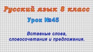 Русский язык 8 класс (Урок№45 - Вставные слова, словосочетания и предложения.)