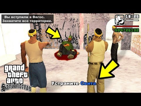 Что будет, если Сиджей вступит в Вагос в GTA San Andreas?