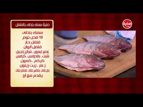 سردين بالزيتون - صينية سمك بلطي بالفلفل - كاليماري صيادية : الشيف (حلقة كاملة)