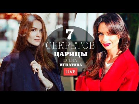 Елена Игнатова & Светлана Керимова - 7 секретов Царицы