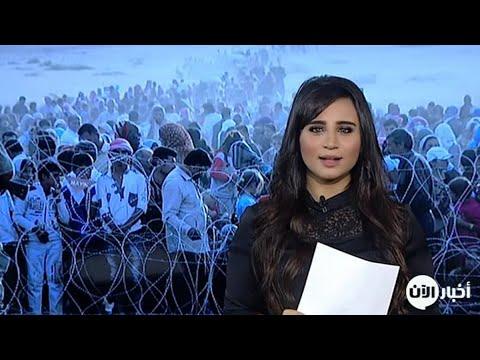 أخبار عالمية - العالم يحتفل باليوم العالمي للاجئين تحت شعار #مع_اللاجئين  - 15:21-2017 / 6 / 20