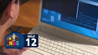 خطوات بسيطة و سهلة تحمي حسابك بيها من الاختراق على النت في الحلقة 12 في التليفزيون من I News