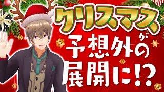 【ギフト】メリークリスマス!クリぼっちのりんくろーがクリスマスを楽しむと・・・!?【斬新すぎる】