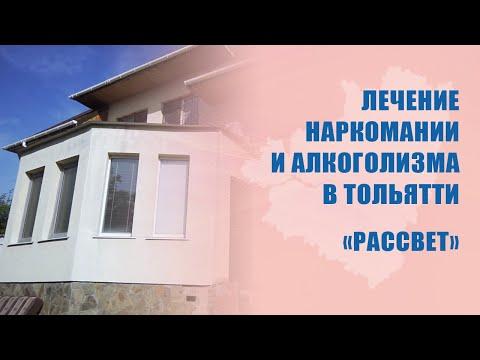 Лечение наркомании и алкоголизма город Тольятти