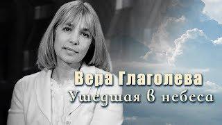 Вера Глаголева. Ушедшая в небеса. | Центральное телевидение