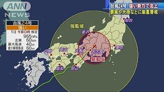 台風24号 強い勢力で北上 暴風や大雨に厳重警戒を(18/10/01)