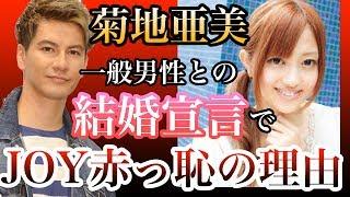 菊地亜美「一般男性との結婚宣言」でJOYが赤っ恥をかいたワケ【Noriko】...