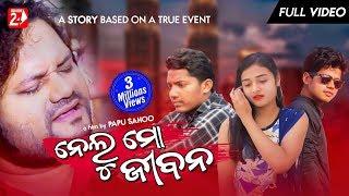 Nelu Mo Jibana - Papu Sahoo Mp3 Song Download