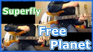 【Superfly】Free Planet(Guitar Cover)【弾いてみた】
