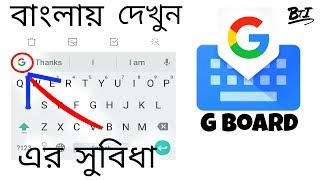 Gboard Review In Bangla || Features and how to use Gboard keyboard