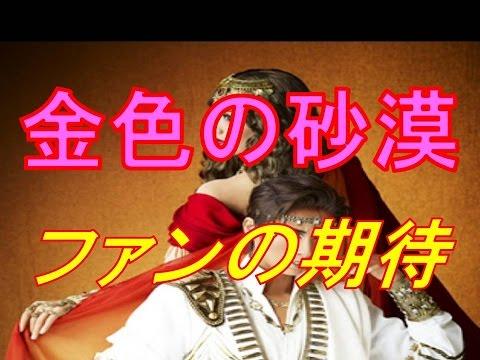 【宝塚花組】まもなく公演の「金色の砂漠」ファンが公演を心待ちにする理由とは?