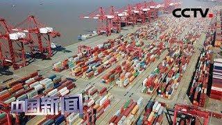 [中国新闻] 中美经贸摩擦 CNN批评美政府贸易政策:美国向全世界征税 | CCTV中文国际