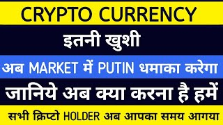 URGENT  Crypto Putin Big News Breaking News about crypto currency market