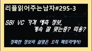 #리플읽어주는남자 295 - ③ SBI VC 가격 예측…