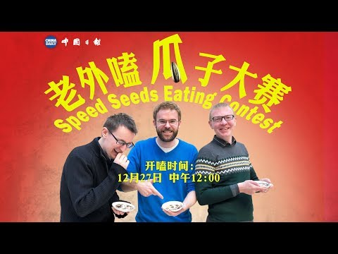 Join China Daily live and watch foreigners take on the Seed Speed Challenge